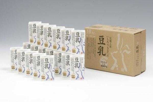 画像1: しろうさぎの豆乳1ケース(18本入り) (1)