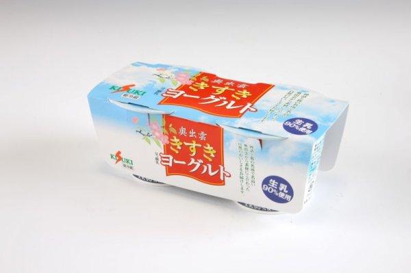 画像1: 奥出雲きすきヨーグルト(2個パック) (1)