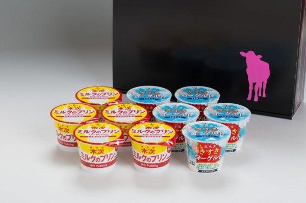 画像1: ミルクのプリンヨーグルトセット (1)