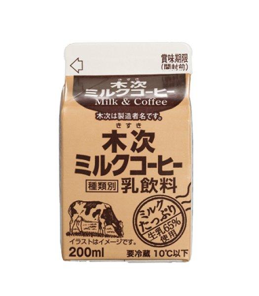画像1: 木次ミルクコーヒー 200ml (1)