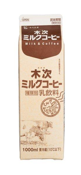 画像1: 木次ミルクコーヒー 1000ml (1)
