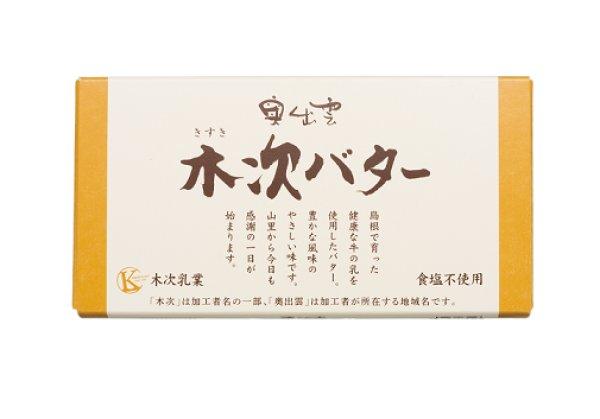 画像1: 木次バター 150g(無塩) (1)