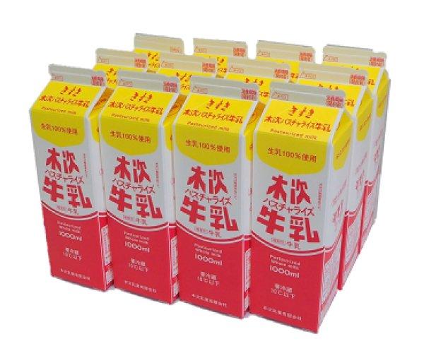 画像1: 木次パスチャライズ牛乳1000ml×12本セット 送料無料 (1)