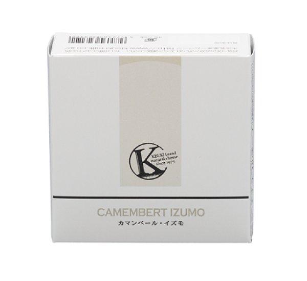 画像1: カマンベールチーズ (1)