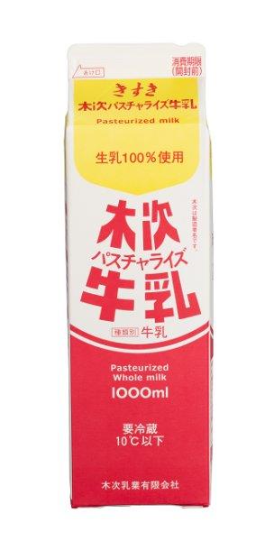 画像1: 木次パスチャライズ牛乳 1000ml (1)