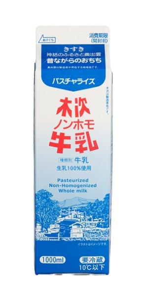 画像1: ノンホモ牛乳 1000ml (1)