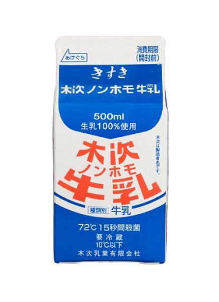 画像1: ノンホモ牛乳 500ml (1)